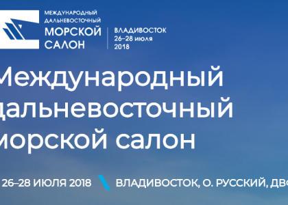 Корабелка принимает участие в работе МДМС-2018