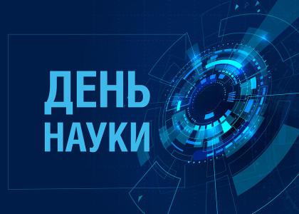 8 февраля — День Российской Науки!