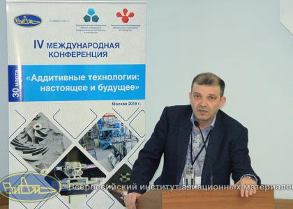Конференция «Аддитивные технологии: настоящее и будущее»