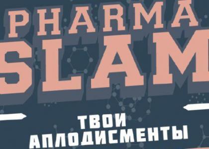 Ежегодный проект популяризации науки«Pharma Slam