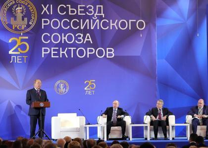 XI Съезд Российского Союза ректоров