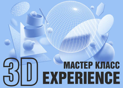Мастер-класс СПбГМТУ Dassault Systemes 3D Experience