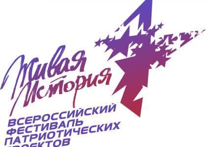 Всероссийский фестиваль молодежных патриотических проектов «Живая история»
