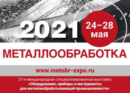 СПбГМТУ представил уникальные технологии на выставке «Металлобработка 2021»