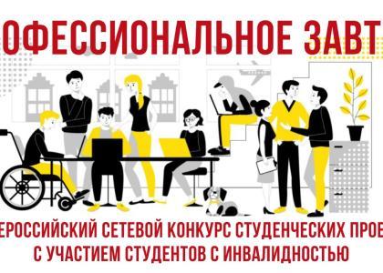 «Профессиональное завтра»: Всероссийский конкурс студенческих проектов сучастием студентов синвалидностью