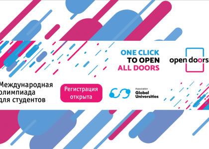 """Продолжается регистрация на международную олимпиаду """"Open Doors: Russian Scholarship Project"""""""