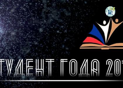 Конкурс «СТУДЕНТ ГОДА 2018» в БГТУ «ВОЕНМЕХ» им. Д. Ф. Устинова