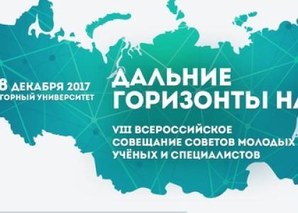 Всероссийская конференция молодых учёных «Дальние горизонты науки» и VIII Всероссийское совещание Советов молодых ученых и специалистов