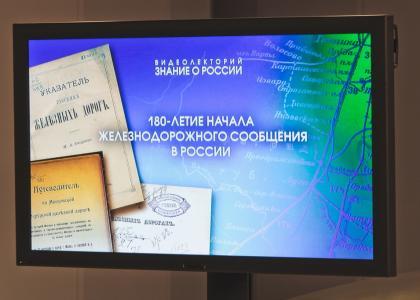 ВПрезидентской библиотеке прошёл видеолекторий