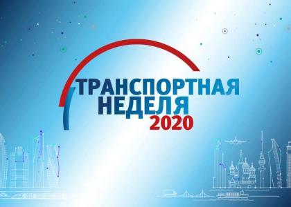 Транспортная неделя — 2020