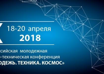 X общероссийская молодёжная научно-техническая конференция «Молодёжь. Техника. Космос» в БГТУ «ВОЕНМЕХ»