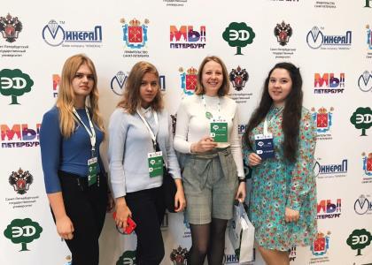 V Международный молодёжный экологический форум