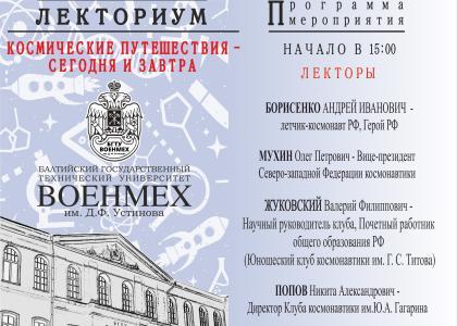 Проект «Лекториум БГТУ «Военмех» проведёт встречу 18 апреля