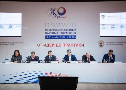 Вторая Всероссийская научно-практическая конференция по вопросам реализации научных разработок