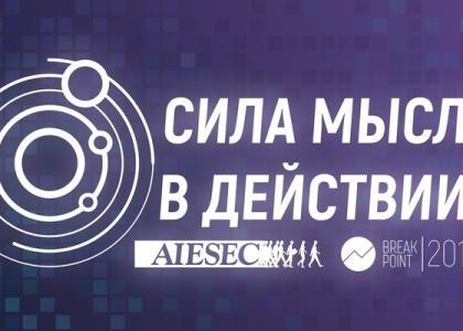 Всероссийский форум для студентов технических специальностей Breakpoint