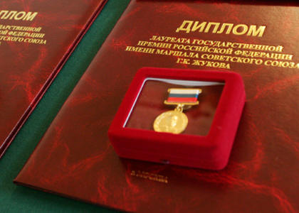 Поздравляем военмеховцев с получением Государственной премии Российской Федерации имени Маршала Советского Союза Г.К. Жукова