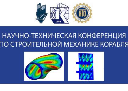 В СПбГМТУ состоялась научно-техническая конференция по строительной механике корабля