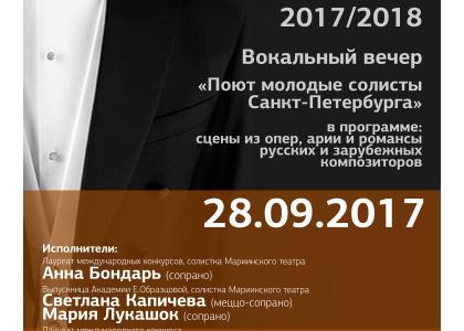 Открытие сезона 2017/2018  «Студенческой филармонии»