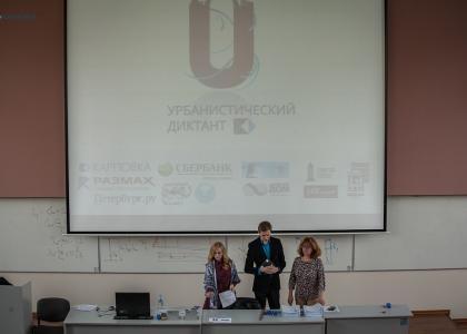 Урбанистический диктант в СПбГАСУ