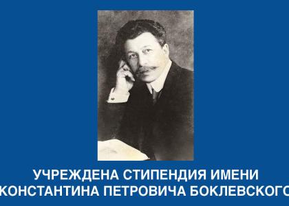 Объединенная судостроительная корпорация учредила стипендию имени К.П. Боклевского