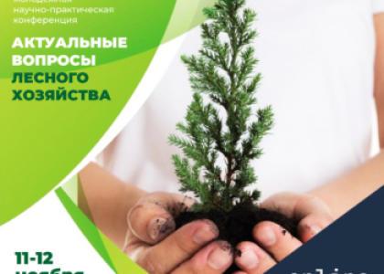 В СПБГЛТУ в он-лайн формате прошла конференция  «Актуальные вопросы лесного хозяйства»