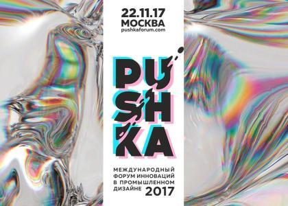 Международный форум инноваций в промышленном дизайне «Pushka»