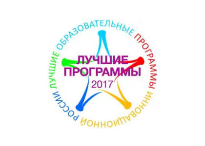 Итоги восьмого этапа проекта «Лучшие образовательные программы инновационной России»