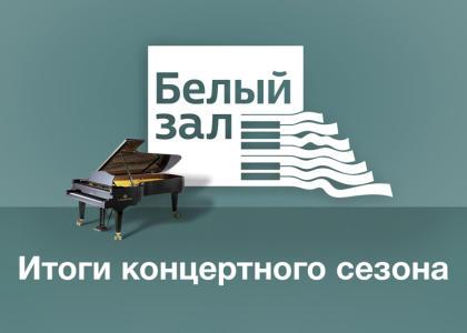 Главные события концертного сезона Белого зала
