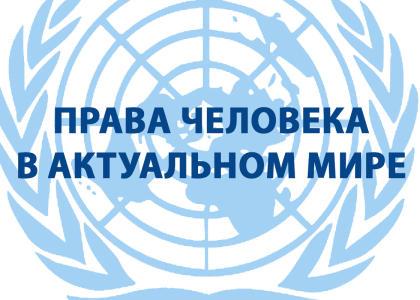 Онлайн-встреча СПбГМТУ «Права человека в актуальном мире»