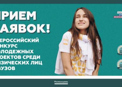 Росмолодежь открыла прием заявок на Всероссийский конкурс молодежных проектов