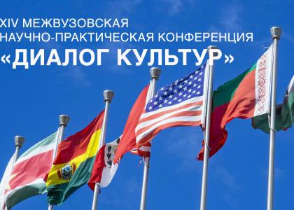 Блестящее выступление студентов СПбГМТУ на XIV межвузовской научно-практической конференции «Диалог Культур»