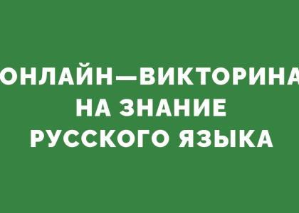 Онлайн—викторина назнание русского языка для студентов ПГУПС