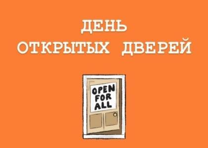 Большой день открытых дверей в СПХФУ