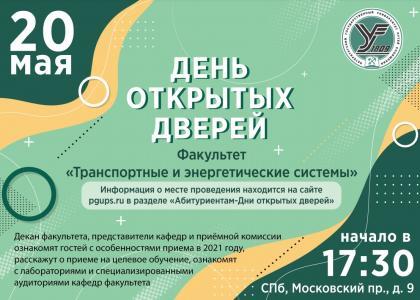 День открытых дверей нафакультете «Транспортные иэнергетические системы» ПГУПС