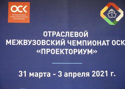 В СПбГМТУ прошел корпоративный межвузовский чемпионат АО «ОСК»