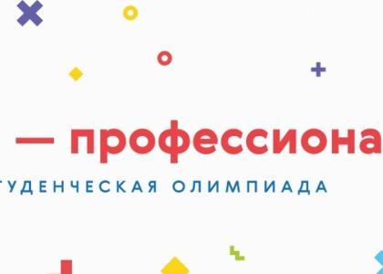 Олимпиада студентов «Я — профессионал»