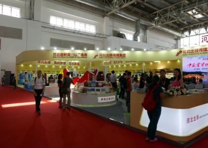 Презентация Русско-англо-китайского железнодорожного словаря на Пекинской международной книжной ярмарке