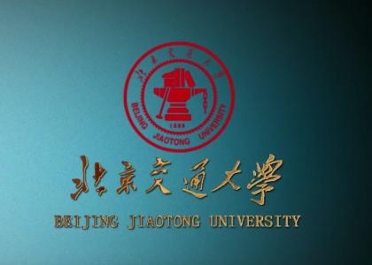 Студенты ПГУПС продолжают обучение в Пекинском транспортном университете