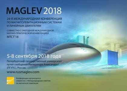 Международная конференция Maglev 2018