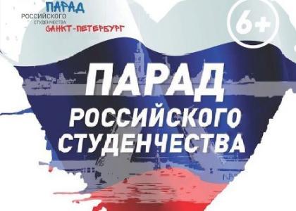 Парад российского студенчества в Петербурге