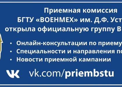 Приемная комиссия открыла официальную группу ВКонтакте