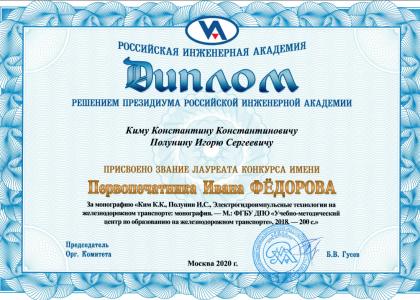 Ученые ПГУПС— лауреаты конкурса имени первопечатника Ивана Федорова