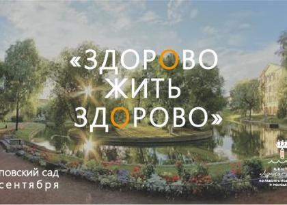 ЗдорОво жить здОрово!