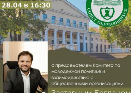 Встреча с председателем Комитета по молодежной политике и взаимодействию с общественными организациями Санкт-Петербурга