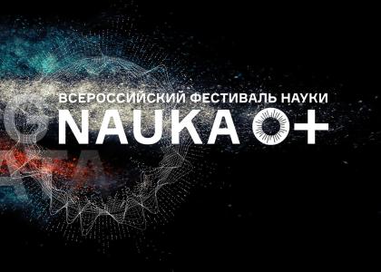 IX Всероссийский фестиваль науки«NAUKA 0+»