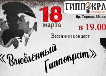 Клуб «Гиппократ» приглашает на весенний концерт