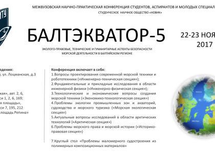 В Корабелке состоится межвузовская научно-практическая конференция «Балтийский экватор – 5»