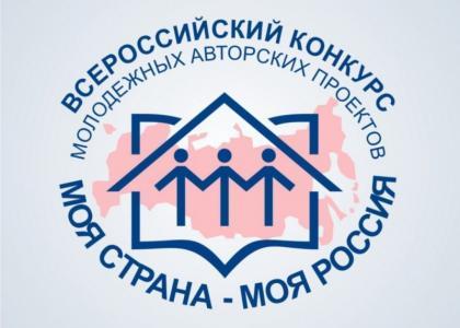 Всероссийский конкурс молодежных авторских проектов и проектов в сфере образования