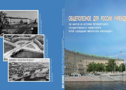 «Общеполезное для России учреждение» — книга о ПГУПС
