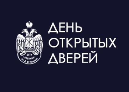 30 ноября — День открытых дверей в БГТУ «ВОЕНМЕХ» им. Д.Ф.Устинова